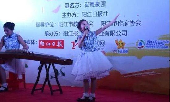 御景豪园杯第八届广东省小学生诗歌节启动仪式圆满成功