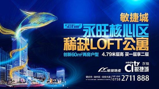 上半年广州公寓成交量超60万平方米 创近五年新高