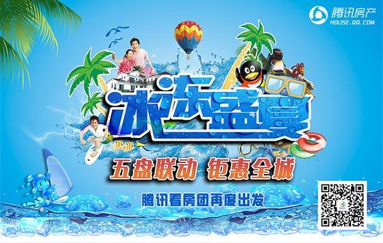 冰爽夏季 清凉一夏 8月9日腾讯Q房团列车再度启动