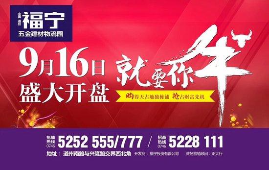 8月27日福宁五金建材物流园与你嗨翻天!