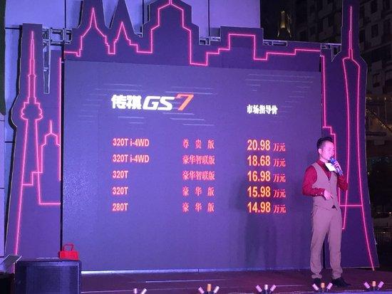 广汽传祺GS3、GS7登陆永州 乐趣进享