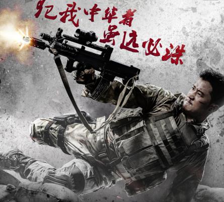 张东:《战狼2》为什么这么火?(一)