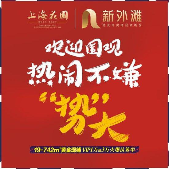 上海花园新外滩永福超开业庆典圆满成功