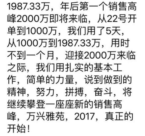 冲刺2000万 万兴雅苑内部会议曝最新销售目标