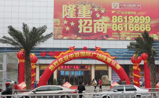 中联国际广场绝版商铺 3月23日火爆认筹