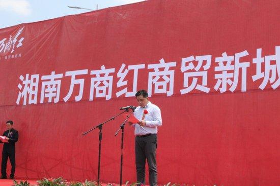 湘南万商红商贸新城开工仪式盛大举行