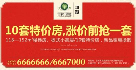 六一嘉年华 香樟绿城·圈起童年味
