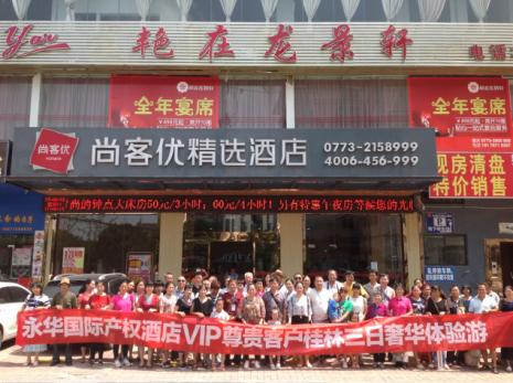 依依山水情,永华国际VIP客户畅游桂林