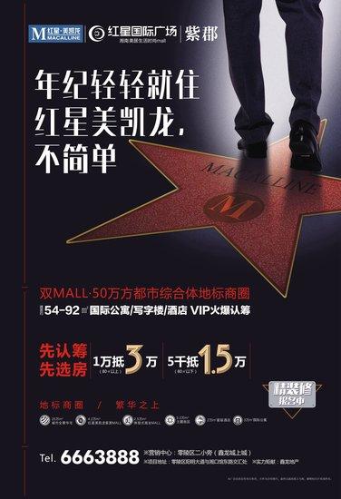 红星国际广场倾情赞助永州千人相亲交友会