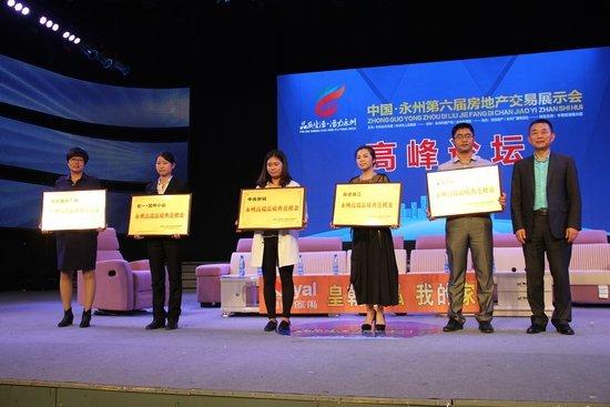舜德湘江荣获永州高端品质典范楼盘