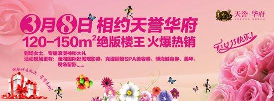 3月8日温情女人节 相约天誉·华府