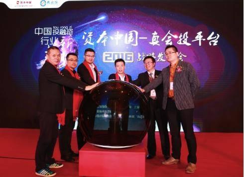 资本中国真会投互联网投融资服务平台成功上线