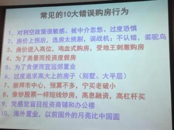 张东:再论购房三要素