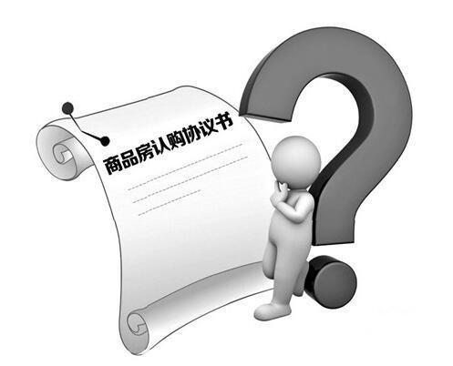 买房之认购篇 签订商品房认购书要注意什么