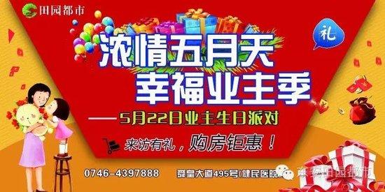 田园都市2016业主生日会诚邀您领取生日福利!