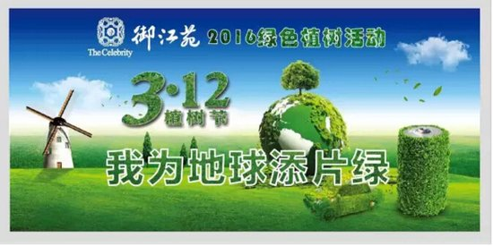 """3月12日""""我为地球添片绿""""绿色植树公益活动"""