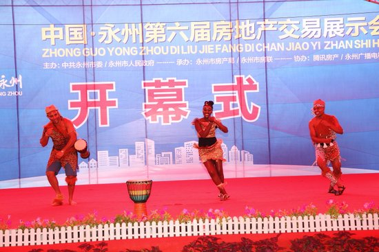 中国·永州第六届房交会盛大开幕!