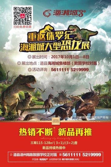 恐龙来啦!海湘城中秋国庆八天请你免费观看恐龙展