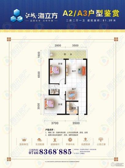 江城花园江景现房3890元/㎡起特价清盘