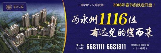 【香零公馆】为永州1116位有远见的您而来!