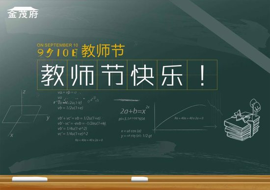 金茂府祝所有老师教师节快乐