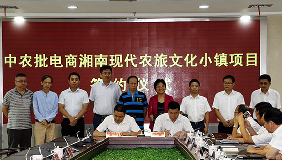 永州一农旅文化小镇项目签约 总投资约20亿元