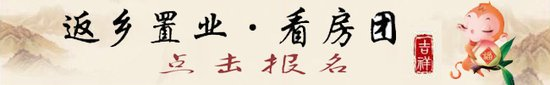 喜迎猴年 永州新春购房优惠大集锦
