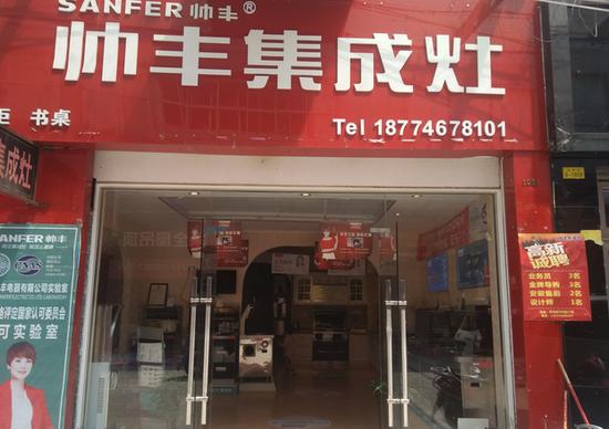 """帅丰集成灶加盟""""1元装修"""",行业领先品牌给您发福利"""