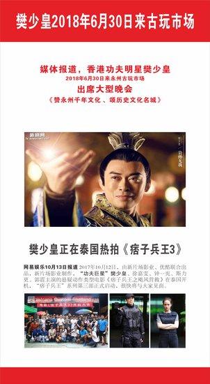 香港功夫明星樊少皇与永州古玩市场签约代言