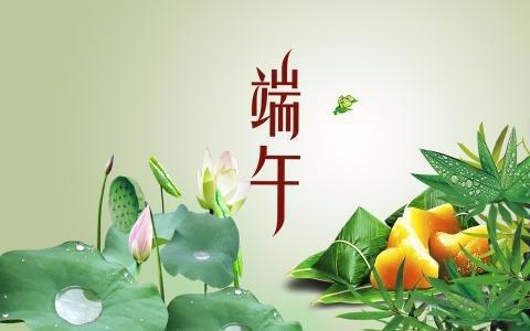"""恒立首府:与您一见""""粽""""情 端午表""""粽""""心"""