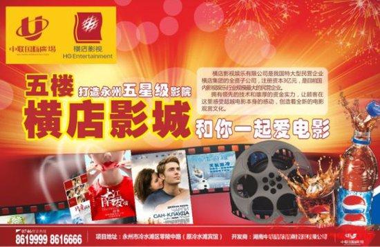 中联国际广场携手横店影视 打造永州五星级影院