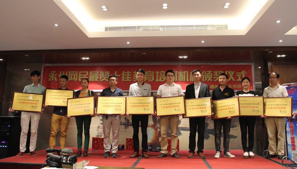 永州网友最赞十佳教育培训机构