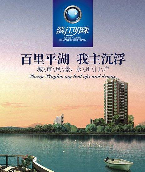 永州滨江明珠准现房 总价21万就能轻松拥有