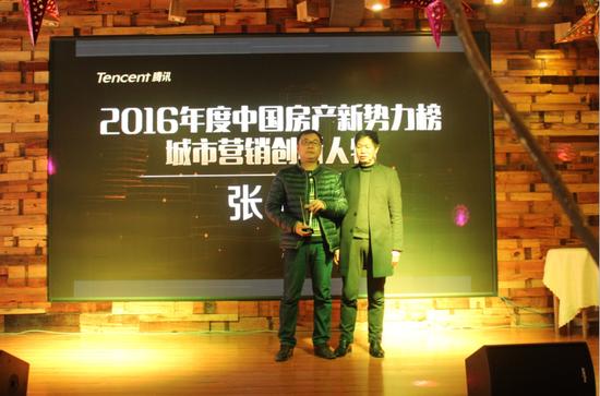 2016中国房产新势力暨永州楼盘口碑榜隆重颁奖