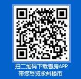 12组权威数据读懂2014永州楼市