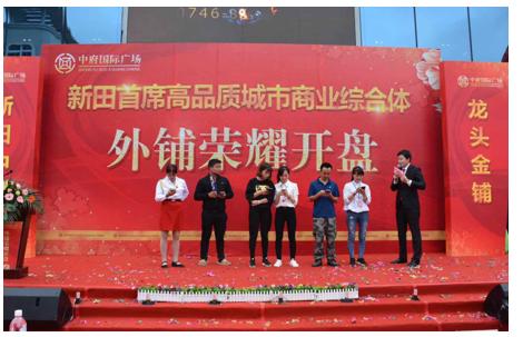 中府国际广场10月6日外铺荣耀开盘