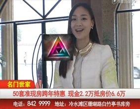 第五届房交会参展楼盘视频集锦(1)