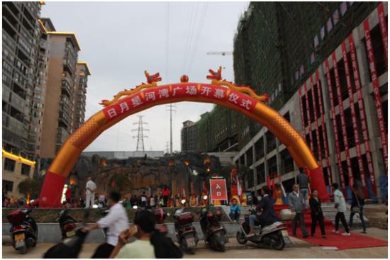 日月星·河湾广场建成开幕仪式圆满举行 轰动双牌!