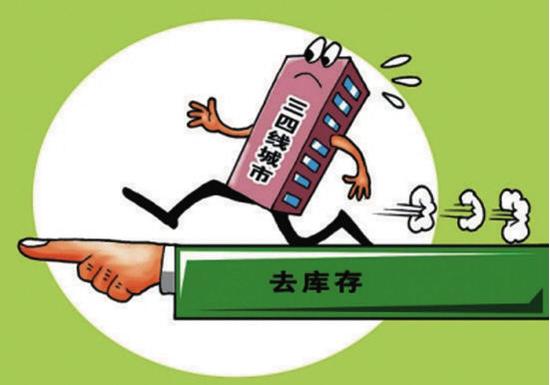 2016永州房地产销售战略 去库存化是第一任务