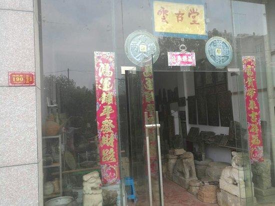 永州古玩市场新门牌编号工作悄然完成