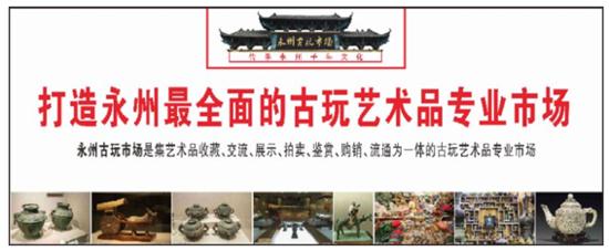 永州古玩市场:传承永州千年文化!