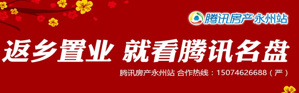 2016腾讯名盘大展!