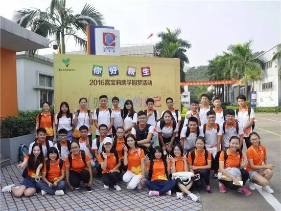 2017年嘉宝莉助学点全国征集活动正式开始