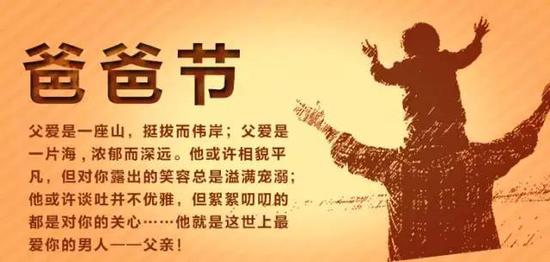 """""""爱在红星""""主题活动之感恩父爱,让爱不在沉默!"""