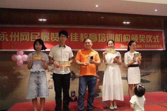"""""""永州网友最赞教育培训机构""""隆重颁奖"""