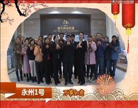 第五届房交会参展楼盘大拜年(视频)