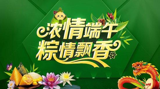 古城·香桂园浓情端午送好礼,3#VIP卡火热发售
