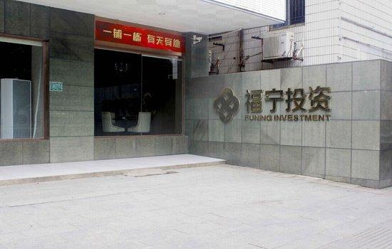 福宁投资董事长李军:提升道州商业水平