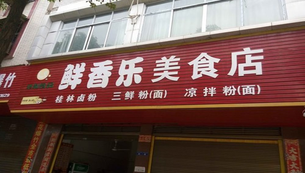 鲜香乐美食
