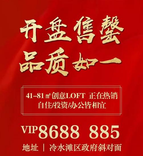 愿景国际广场住宅五期开盘售罄 再鉴永州热销传奇